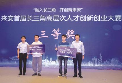 来安县首届长三角高层次人才创新创业大赛。.png